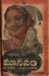 Maanavathi (Y V  Rao) – Info View – Indiancine ma