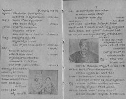 Sri Krishna Garadi (Y V  Rao) – Info View – Indiancine ma