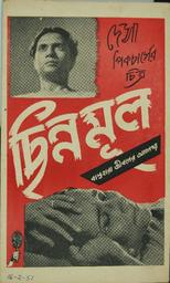 List of works by Ritwik Ghatak