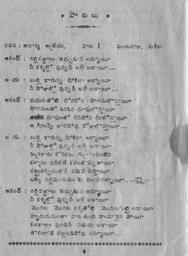 Athma Balam (V  Madhusudhana Rao) – Info View – Indiancine ma
