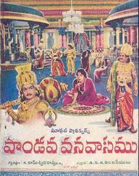 Pandava Vanavasam (Kamalakara Kameshwara Rao) – Info View