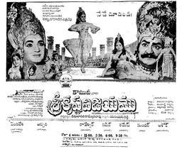 Sri Krishna Vijayamu (Kamalakara Kameshwara Rao) – Info View