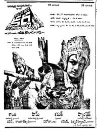 Dhana Veera Soora Karna (Nandamuri Taraka Rama Rao) – Info