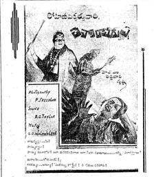 Tenali Ramakrishna (H M  Reddy) – Info View – Indiancine ma