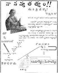Tenali Raman Stories in Telugu