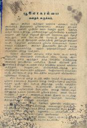 Bhuloka Rambhai (D  Yoganand) – Info View – Indiancine ma
