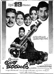 Antha Mana Manchike (Paluvayi Bhanumathi) – Info View